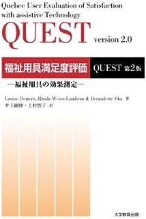 QUEST 福祉用具満足度評価 第2版─福祉用具の効果測定─