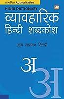 Vyavharik Hindi Shabdkosh