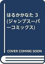 はるかかなた 3 (ジャンプスーパーコミックス)