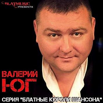 """Серия """"Блатные Короли Шансона"""" - Валерий Юг"""