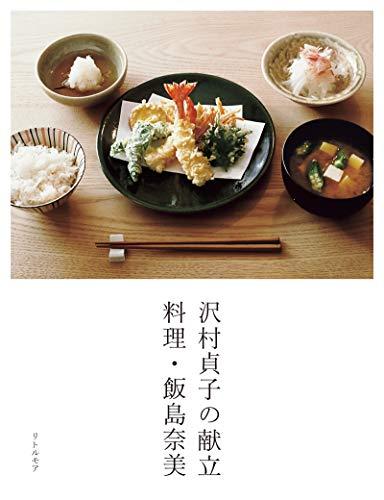 沢村貞子の献立 料理・飯島奈美の詳細を見る