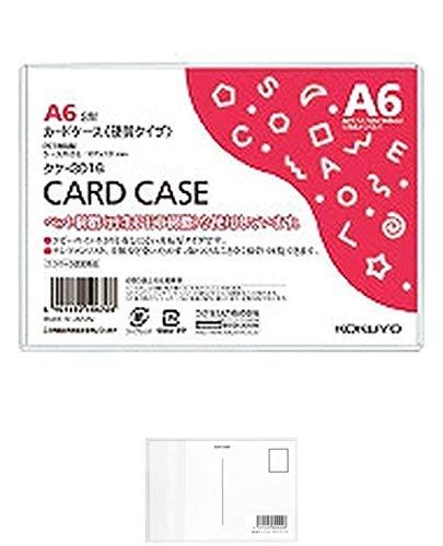 コクヨ カードケース 環境対応 硬質 ハード A6 2個セット + 画材屋ドットコム ポストカードA