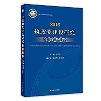 2016执政党建设研究年度报告/政党政治与中国问题书系