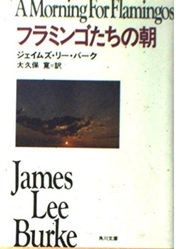 フラミンゴたちの朝 (角川文庫)の詳細を見る