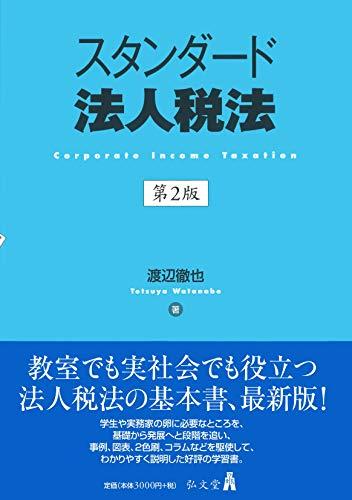 スタンダード法人税法 第2版