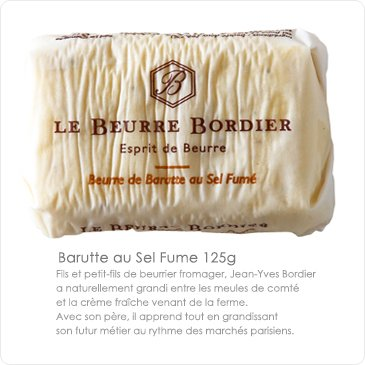 [空輸品] 燻製塩バター フランス/ブルターニュ産:ボルディエ氏の手作りフレッシュ無塩バター | 冷蔵空輸品 | ジャンイヴボルディエ | 【125g】