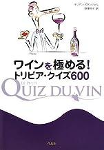 ワインを極める! トリビア・クイズ600
