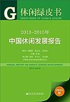 休闲绿皮书:2013~2015年中国休闲发展报告