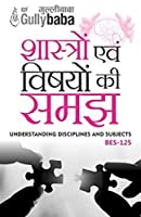 BES125 Shaastron avm Vishayon kee Samajh (IGNOU Help book for BES-125 in Hindi Medium) - 2018