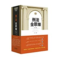 The criminal law is full and thin (3rd edition)(Chinese Edition)