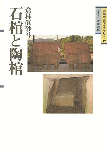 石棺と陶棺 (吉備考古ライブラリィ)
