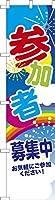 既製品のぼり旗 「参加者募集2」 短納期 高品質デザイン 450mm×1,800mm のぼり