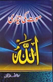 Mout Ki Tayari by Molana Tariq Jameel
