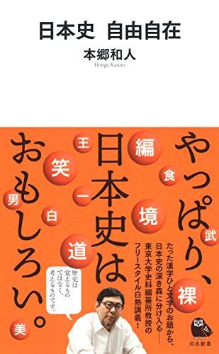 日本史 自由自在 (河出新書) - 本郷和人