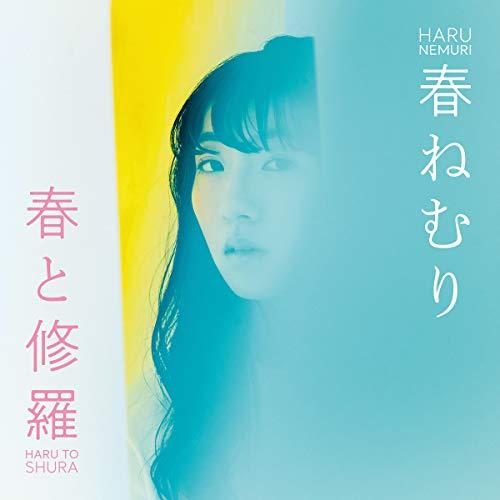 Haru To Shura [Vinyl LP]
