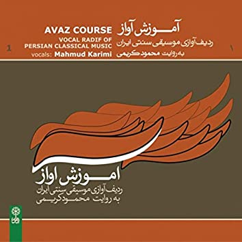 Avaz Course (Vocal Radif of Persian Classical Music), Vol. 1