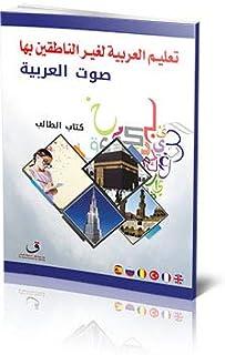 تعليم العربية لغير الناطقين بها -كتاب الطالب