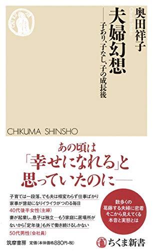 夫婦幻想 (ちくま新書)
