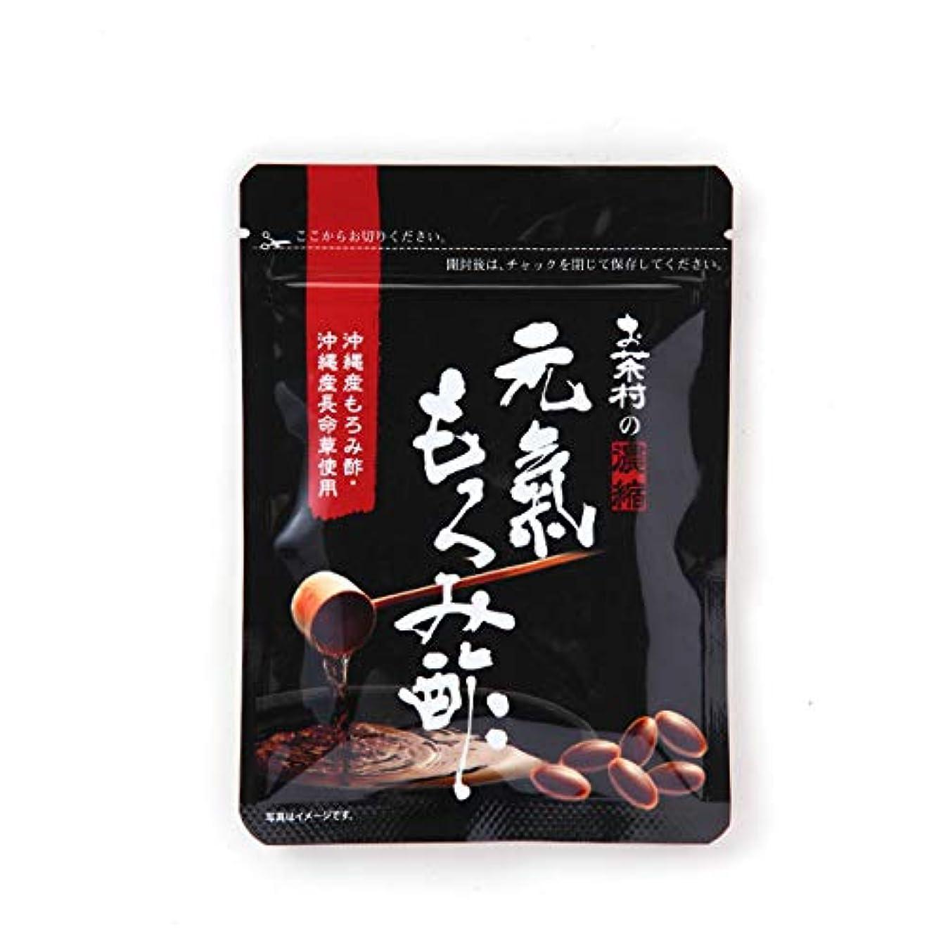 見つける剃る赤外線お茶村 濃縮 元氣 もろみ酢 ( 560mg × 62粒 - 約1ヶ月分 )