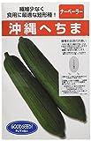フタバ種苗 【うちな~交配】 沖縄 短形へちま 種・小袋詰(10ml)