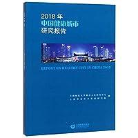 2018年中国健康城市研究报告