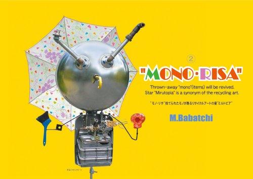 """""""MONO・RISA""""2 捨てられたモノが甦るリサイクルアートの星""""ミルトピア""""の詳細を見る"""
