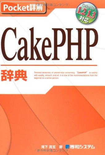 Pocket詳解 CakePHP辞典