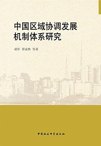 中国区域协调发展机制体系研究