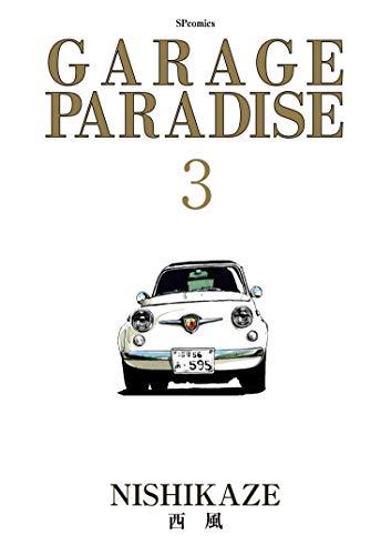 GARAGE PARADISE (3) (SPコミックス)