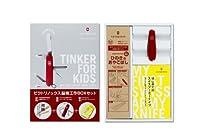 VICTORINOX(ビクトリノックス) ナイフ 工作キット BOXセット ひのきのおやこばし JGK-BS01 【国内正規品】