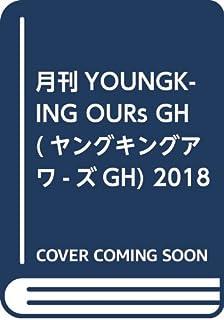 月刊YOUNGKING OURs GH(ヤングキングアワーズGH) 2018年 09 月号 [雑誌]