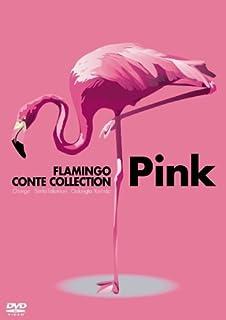フラミンゴ コントコレクション「Pink」 [DVD]