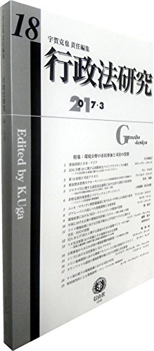 行政法研究【第18号】