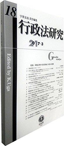 行政法研究【第18号】の詳細を見る