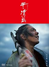 Japanese TV Series - NHK Taiga Drama Taira No Kiyomori Complete Edition DVD Box 1 (8DVDS+BOOKLET) [Japan DVD] GNBD-7623