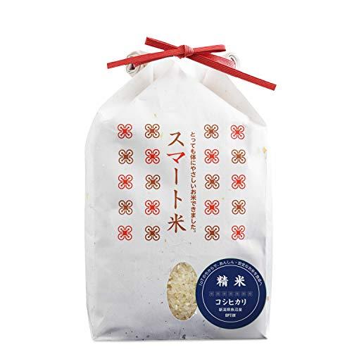 スマート米:新潟県魚沼産 コシヒカリ (2kg) (節減対象農薬及び化学肥料不使用)