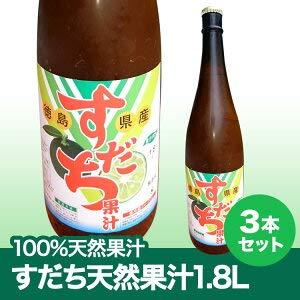 徳島産すだち100%天然果汁 すだち果汁1.8L×3本 佐那河内農園より「最新果汁を工場より当日出荷」