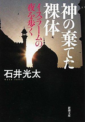 神の棄てた裸体―イスラームの夜を歩く (新潮文庫)