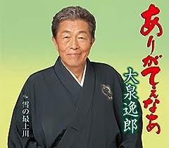 大泉逸郎「ありがてぇなあ」のジャケット画像