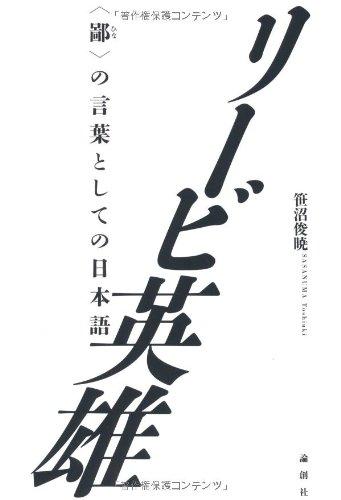 リービ英雄―「鄙」の言葉としての日本語