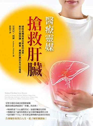 醫療靈媒──搶救肝臟: 破除低糖高蛋白飲食的迷思,教你正確照護、餵養、療癒肝臟的全方位指南 (Traditional Chinese Edition)