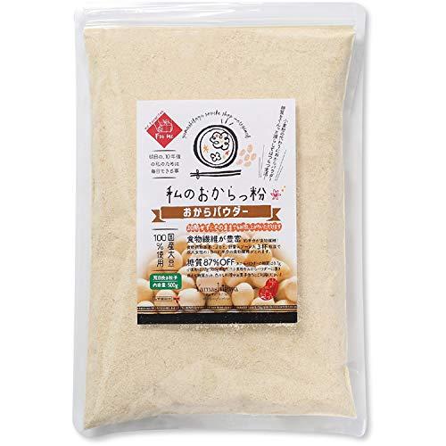 山下屋荘介 私のおからっ粉 おからパウダー [ 500g / 粗挽きタイプ ] 国産大豆使用 食物繊維 低糖質