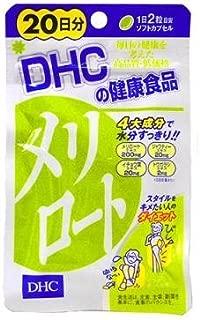 DHCメリロート × 3個セット
