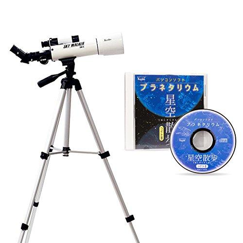 Kenko 天体望遠鏡 SKY WALKER SW-0 プラネタリウムソフトセット 屈折式 口径50mm 天体・地上両用 092002 ホワイト
