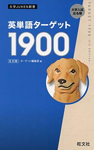 英単語ターゲット1900 6訂版 (大学JUKEN新書)
