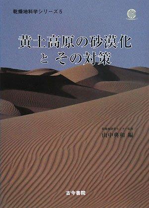 黄土高原の砂漠化とその対策 (乾燥地科学シリーズ)の詳細を見る
