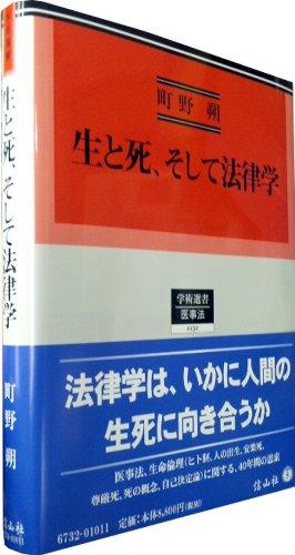 生と死、そして法律学 (学術選書132)
