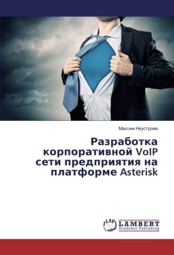 Razrabotka korporativnoj VoIP seti predpriyatiya na platforme Asterisk