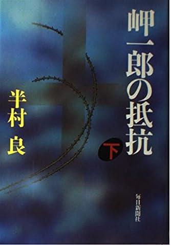 岬一郎の抵抗〈下〉