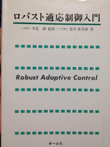 ロバスト適応制御入門